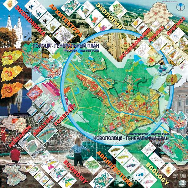 Генеральный план Полоцка и Новополоцка