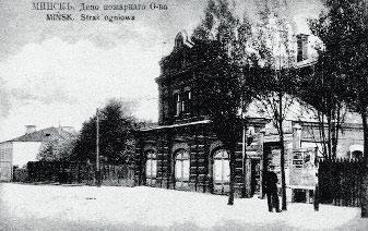 14. Первое пожарное депо в Минске